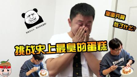"""明日之后厨神vlog:柚惑三郎,挑战史上最""""臭""""的草莓蛋糕?"""