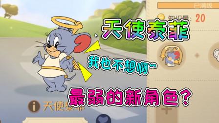 猫和老鼠手游:共研服新角色天使泰菲!小脆皮却拥有反伤技能?