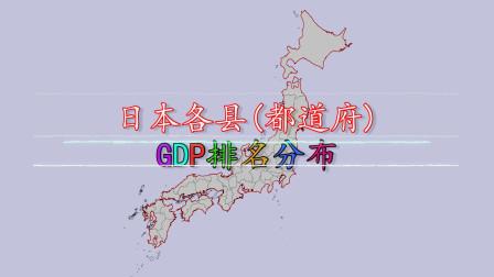日本各县(都道府)GDP排名分布,东京都以近70000亿排名第一!