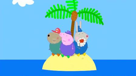 小猪佩奇:爷爷们寻求帮助,于是兔爷爷大声呼救!