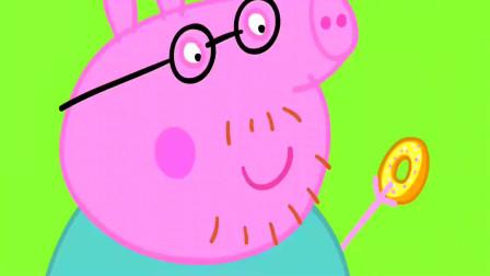 小猪佩奇:猪爸爸没有特别的盒子,于是把甜甜圈放在了肚子里!