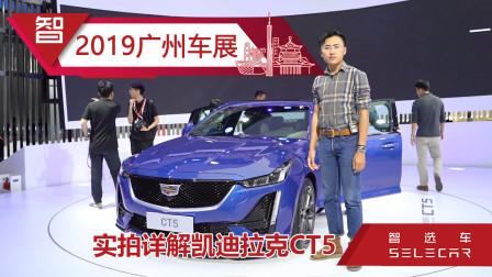 广州车展实拍凯迪拉克CT5,凭啥敢和宝马3系正面刚-智选车