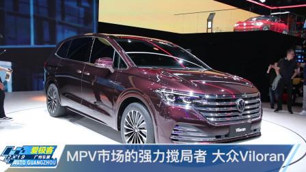 【2019广州车展】MPV市场的强力搅局者 大众Viloran-爱极客