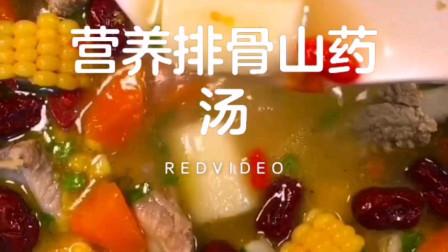 天气又降温了, 营养排骨山药汤, 冬天里最暖心的一碗热汤
