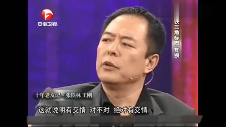 张铁林做客鲁豫有约,王刚从后台突然现身,两人开始互相挖苦!