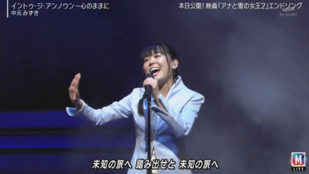 【猴姆独家】中元みずき电视首演Into The Unknown日语版