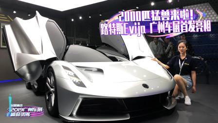 2000匹猛兽来啦!路特斯Evija 广州车展首发亮相