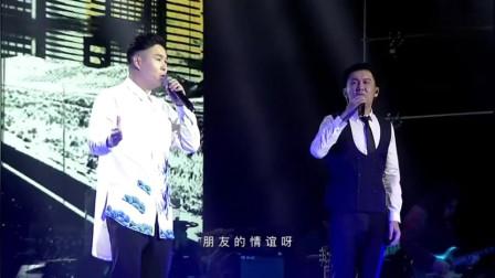 高进 小沈阳2017演唱会合唱《我的好兄弟》燃爆全场 想起我的兄弟