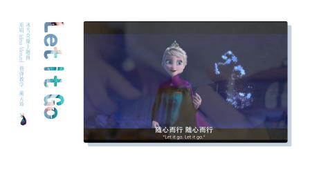 前方高能,《冰雪奇缘》主题曲《Let It Go》尤克里里指弹