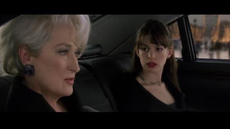 穿普拉达的女王:我那么努力了,为什么还是不行