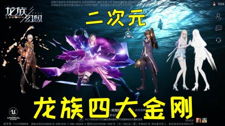 龙族幻想:手机上的次时代网游,四大金刚与你并肩而战!