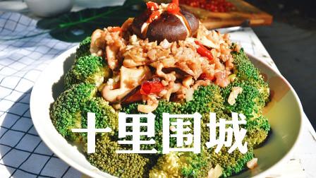 西蓝花和香菇还能这样做,这种做法你们肯定没见过,下饭必备