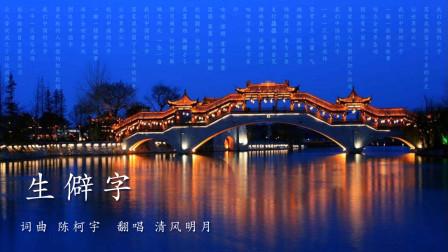 清风明月翻唱《生僻字》MV, 我们中国的汉字, 落笔成书画下五千年!