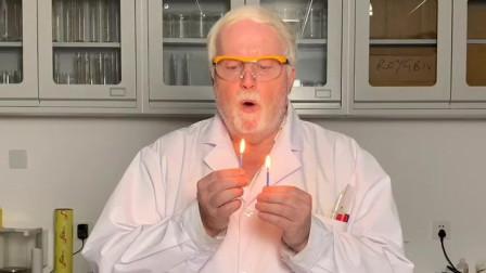 """相信很多朋友都看过这个""""魔术"""",今天戴博士就来揭秘""""吹不灭的生日蜡烛"""""""