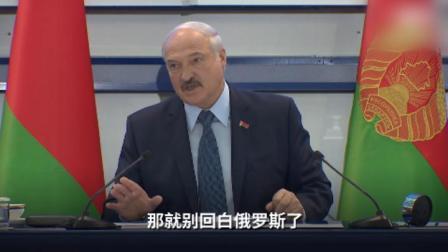 最粗暴的动员大会,白俄罗斯总统:拿不到奖牌别回来了
