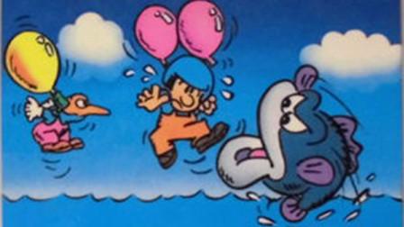 【神棍解说】FC游戏第八十一期:《气球大战》双人一命通关