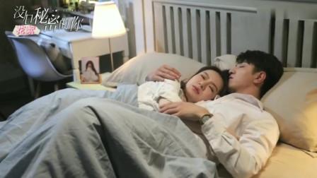《没有秘密的你》花絮:金瀚戚薇甜蜜同床共枕戏份 枕头太低导演有办法