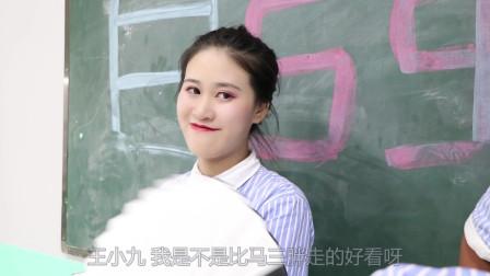 学霸王小九:女同学教全班师生走模特步,没想一个比一个搞笑!老师走的更逗