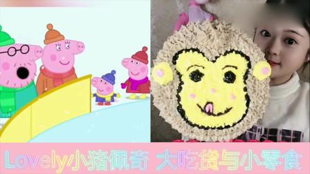 漂亮姐姐直播吃彩色小猴子蛋糕,一口下去超过瘾