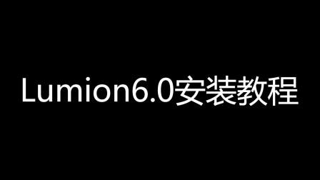 「超详细」lumion6.0安装视频教程(win7/win10安装方法相同)