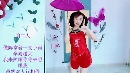 月儿-一支小雨伞(舞蹈)~(酷狗繁星)房间号-3780295