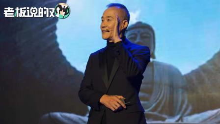 """王石:我能有今天,除了我的努力、很重要的一条就是""""我运气好"""""""