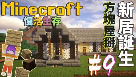 【我的世界】Moco慢活原始生存:9 L型新居建筑方块屋掰 「当个创世神」