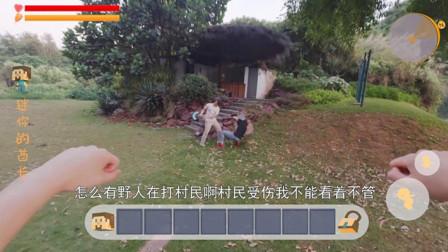 真人版迷你世界:村民守护宝贝,惨遭野人毒手,酋长终于出手了!