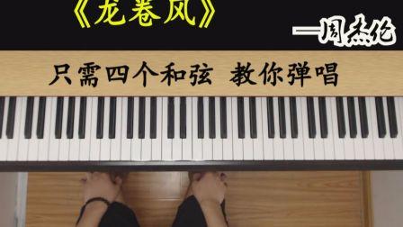 """【钢琴】用""""A调音阶""""弹唱 周杰伦《龙卷风》,仅用四个和弦就能做到,居然这么好听!"""