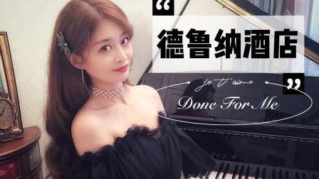 """《德鲁纳酒店》好听到爆的OST《Done For Me》钢琴演奏,你找到属于你的""""张满月""""了吗?"""