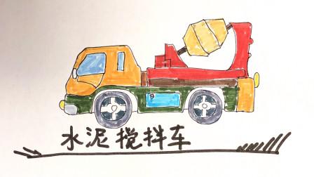 水泥搅拌车简笔画,小朋友喜欢的玩具,一起来画哦!