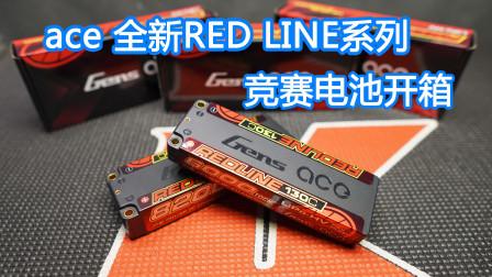 格氏 ace 全新RED LINE系列RC竞技电池开箱《超人聊模型》