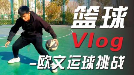 篮球vlog:欧文八十四次运球挑战,真的有人可以做到吗?