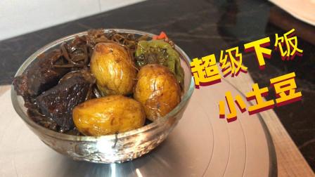 土豆咸菜!一道超级下饭的小菜!别看是咸菜可是做起来不简单呢!