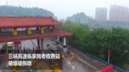 """三峡宜昌爆破收费站城市""""堵点"""""""