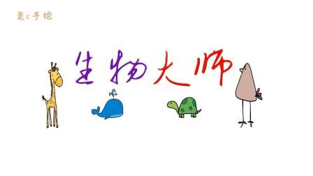 【生物大师】初中生物微课教学视频第175集:达尔文自然选择学说