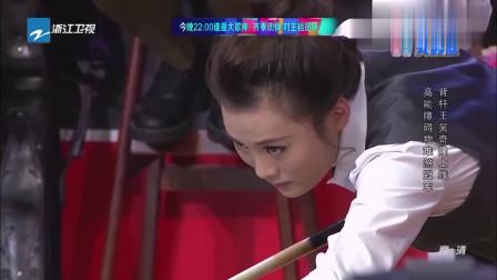 """来吧冠军:吴奇隆打台球背杆轻松进袋,不愧是""""背杆王""""啊!"""