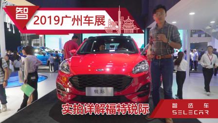 2019广州车展实拍福特全新SUV锐际,零百加速7.5秒,12月19日上市-智选车