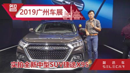 2019广州车展实拍中型SUV捷途X95,内饰显档次,预售10.19万起-智选车