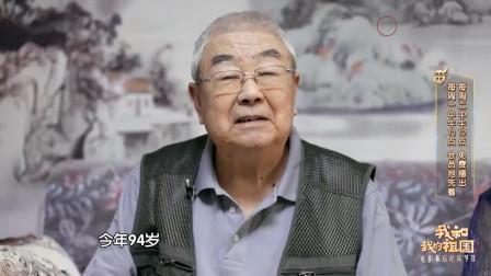 我和我的祖国花絮:94岁老兵回忆开国大典,这是我们的终身荣誉!