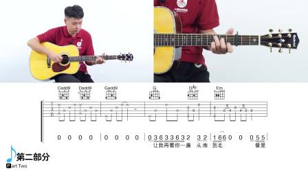 《安和桥》吉他弹唱教学——小磊吉他教室出品