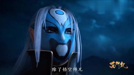 西行纪:孙悟空死后被不断吸收魂魄,唐僧师徒为他操碎了心!