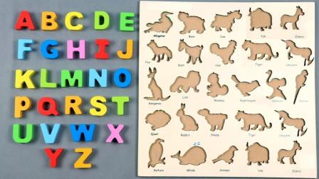 字母动物玩具展示