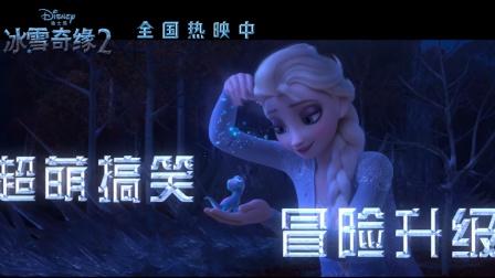 """《冰雪奇缘2》综合征你也""""中招""""了么?"""