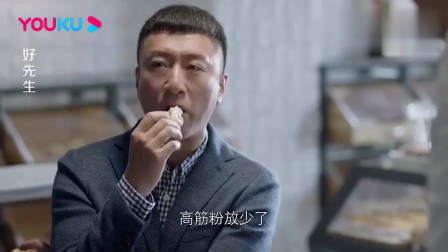 好先生:不愧是中国好舌头!犀利的主厨只尝一口面包,就知道是高筋粉放少了