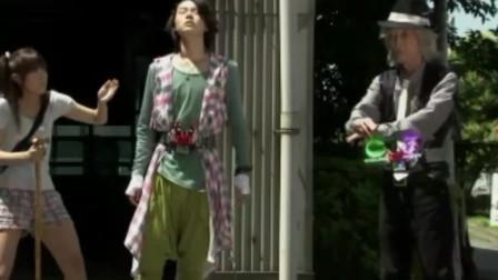 假面骑士双骑:翔太郎老爷爷的变身场面!