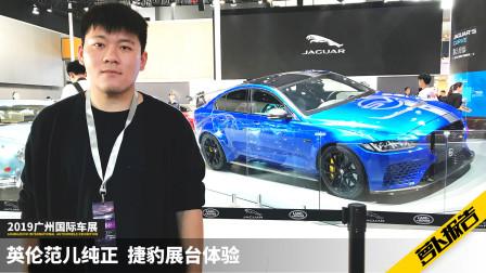 纽北最速四门车 V8机增捷豹XE project8 | 2019广州车展