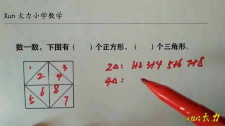 小学数学一年级奥数课堂,认识图形练习题,高频易错题思路分析讲解