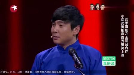 岳云鹏问沈腾一个月挣多少钱,沈腾这个回答太好笑了