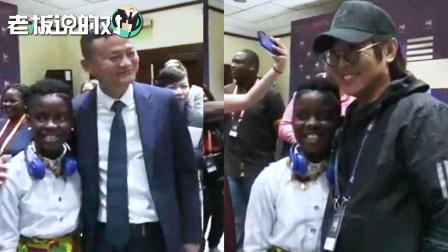 """马云""""金星式""""夸赞12岁非洲女DJ:完美!还把小孩介绍给了李连杰"""
